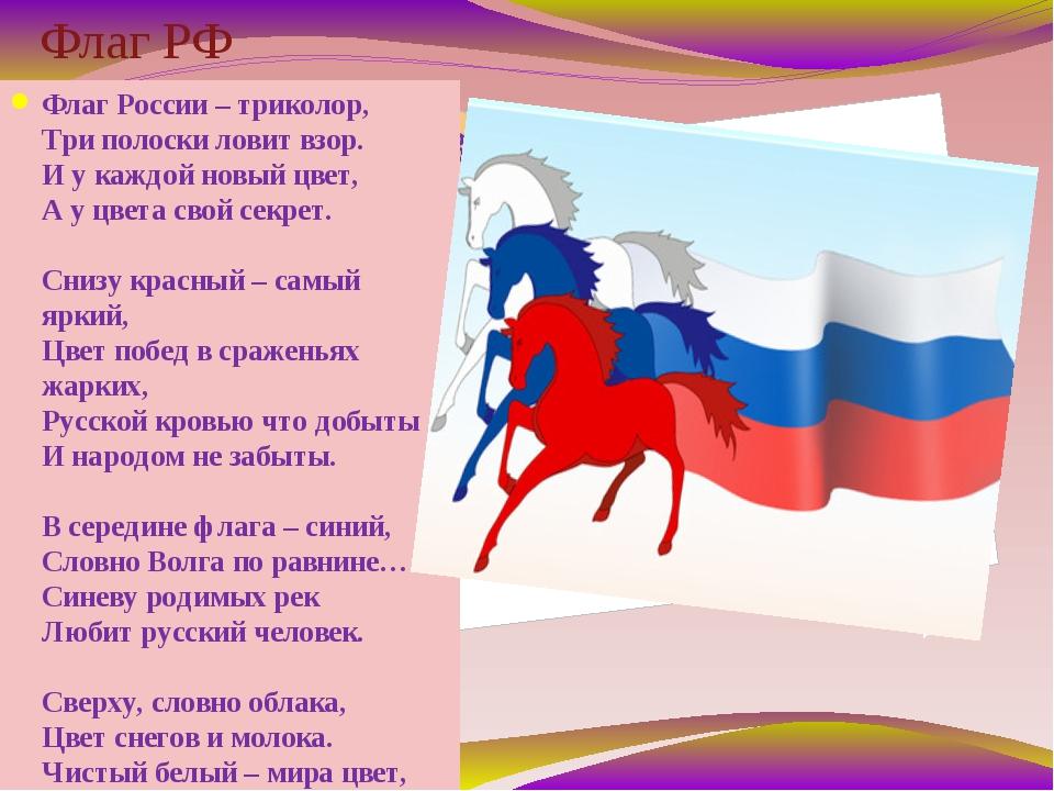 Стих о флаге россии для детей
